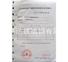 企业产品执行标准等级证书副本